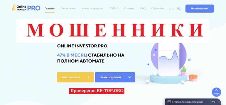 Online Investor Pro МОШЕННИК отзывы и вывод денег