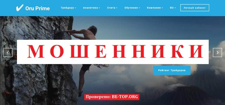 Oru Prime МОШЕННИК отзывы и вывод денег