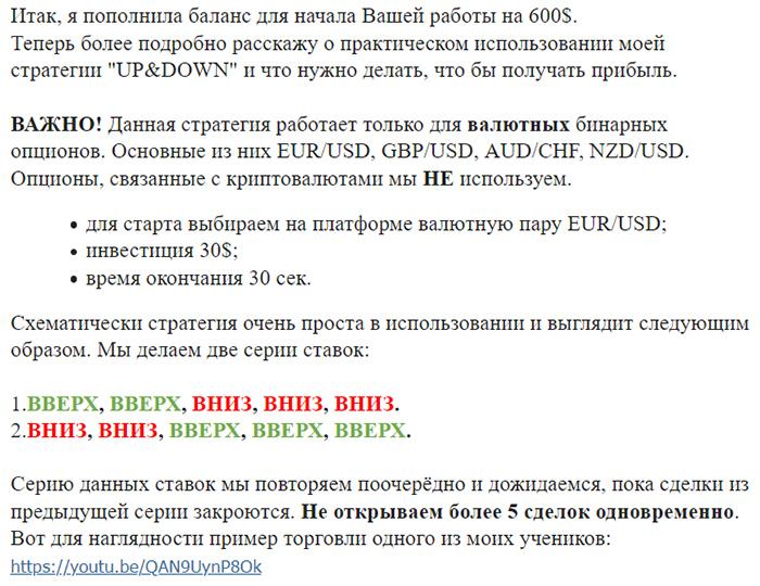Отзыв о Binariux