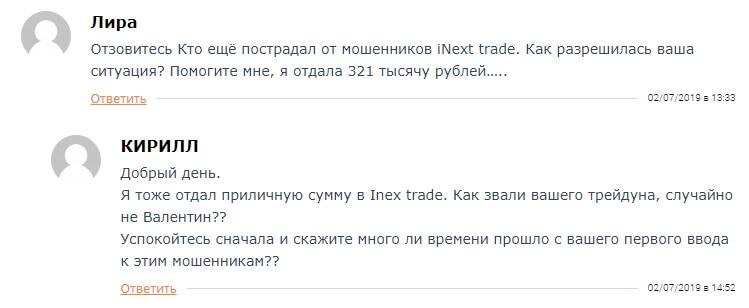 Отзывы о Inext Trade — можно ли доверять брокеру или это лохотрон?