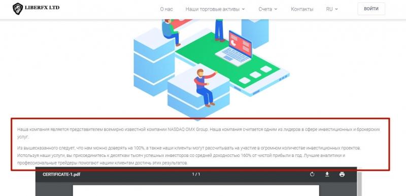 Отзывы о Liberfx.com — можно ли доверять брокеру, развод или нет?