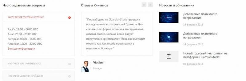 Отзывы о лохотроне Guardianstock (Гардиан Сток)