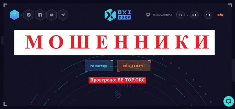 OXI Corporation МОШЕННИК отзывы и вывод денег