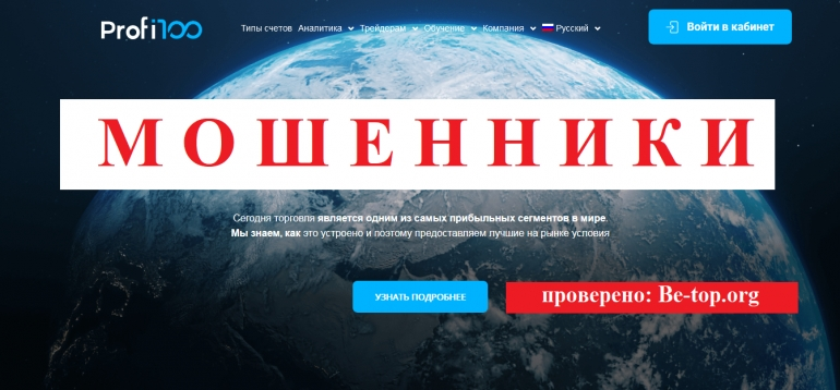 Profi100 МОШЕННИК отзывы и вывод денег