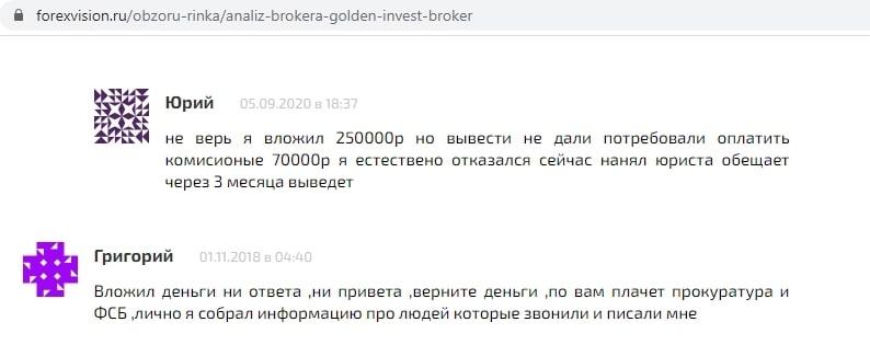 Реальный отзыв о брокере Golden Invest Broker