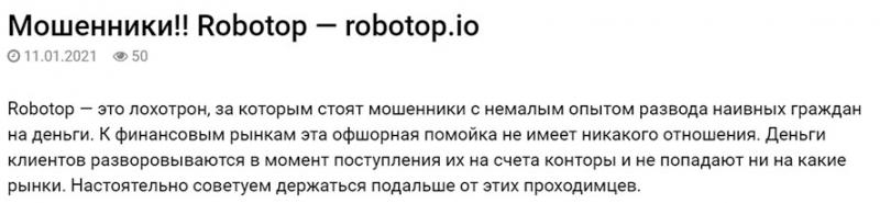 Robotop — очередной ХАЙП? Остерегаемся развода и потери денег! Отзывы.