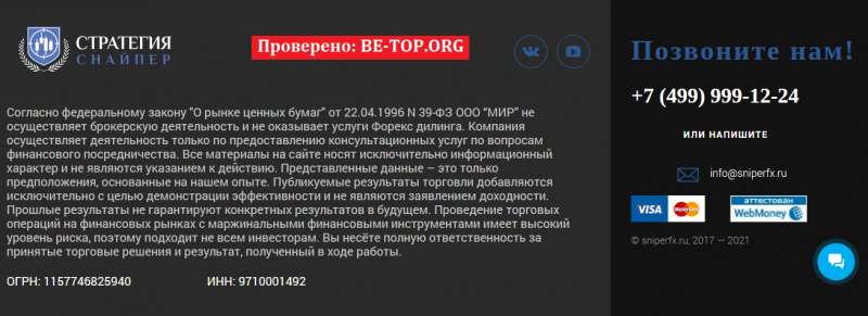 SniperFX МОШЕННИК отзывы и вывод денег