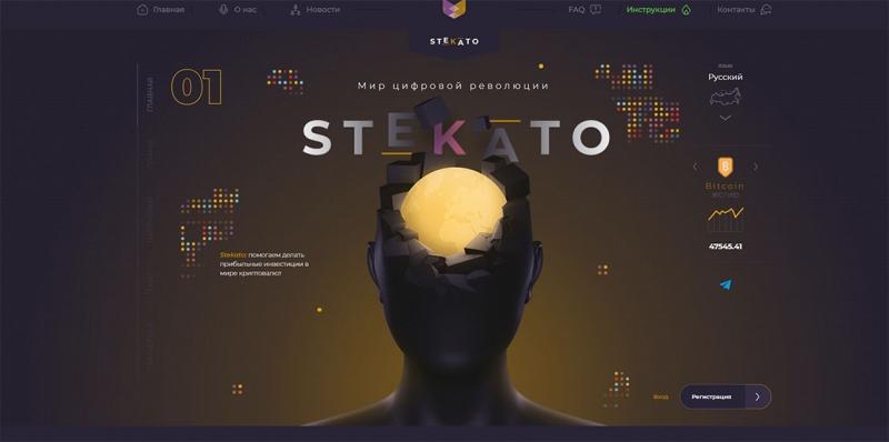 Stekato — правдивые отзывы. А долго ли протянет мутный проект?