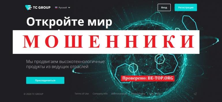 TC GROUP МОШЕННИК отзывы и вывод денег