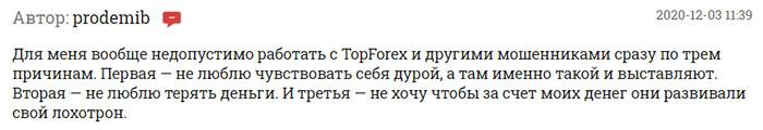 TopForex отзывы и обзор мошенника? или реально крутой проект? Отзывы.