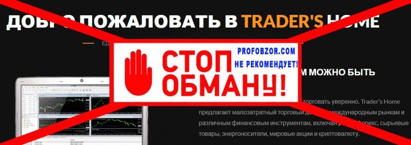 TradersHome – отзывы о брокере. Лохотрон и мошенники