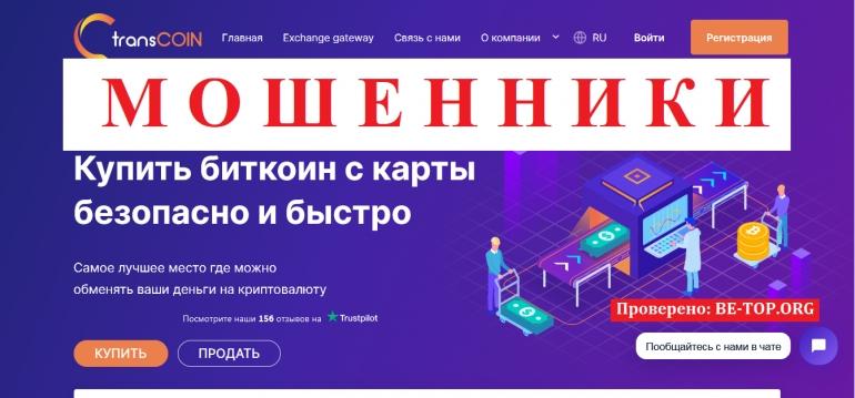 Transcoin МОШЕННИК отзывы и вывод денег