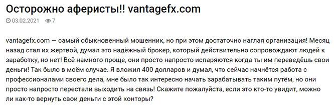 Vantage FX — что это за проект? стоит ли доверять или новый развод? Отзывы.
