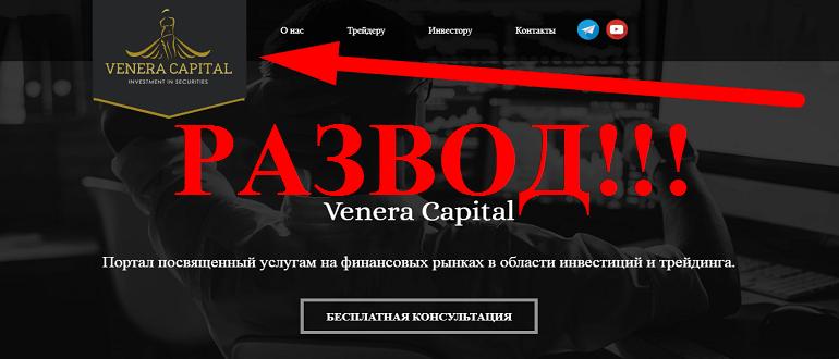 Venera Capital (Венера Капитал) — отзывы