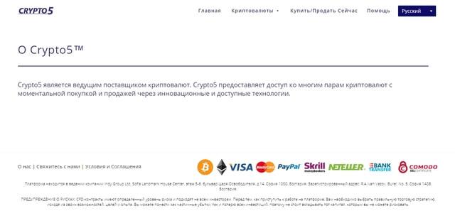 Возраст сайта говорит о профессионализме мошенников: отзывы о Crypto5