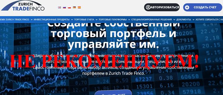 Zurich Trade Finco отзывы о брокере