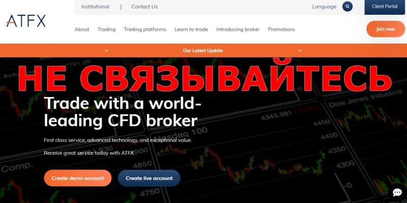 ATFX — отзывы о брокере atfx.com