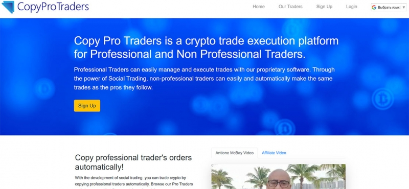 Copy Pro Traders — Настолько мутный и опасный проект, что даже нечего сказать кроме того что проходите мимо!