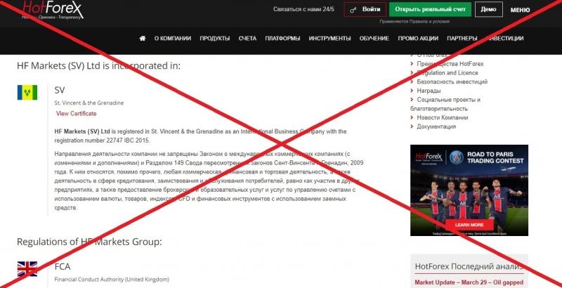 HotForex — отзывы о брокере hfeu.com