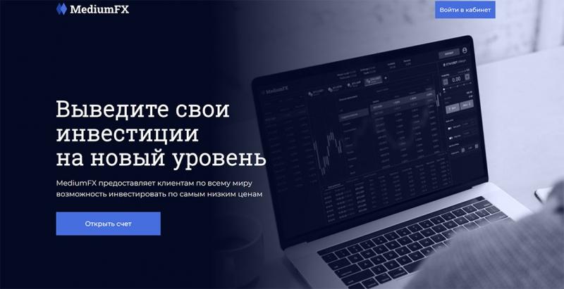 MediumFX – очередной лохотрон на рынке брокерских услуг? Отзывы.