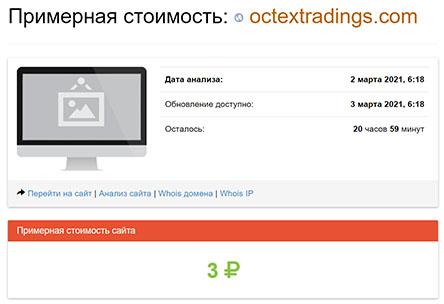 Octe Trading — информация о конторе, которая не возвращает деньги клиентов! Отзывы.