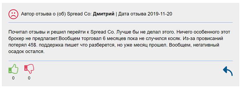 Spread Co: отзывы об организации и мнение о том, можно ли доверять? Или разведут?
