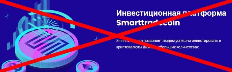Go smarttradecoin com отзывы — tube.smarttradecoin.com