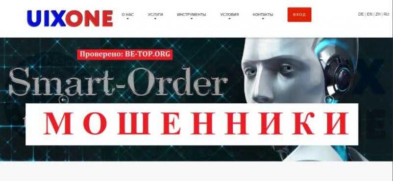 Uixone МОШЕННИК отзывы и вывод денег