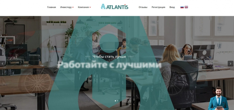 Мнения обAtlantis — опасный проект или можно доверять?