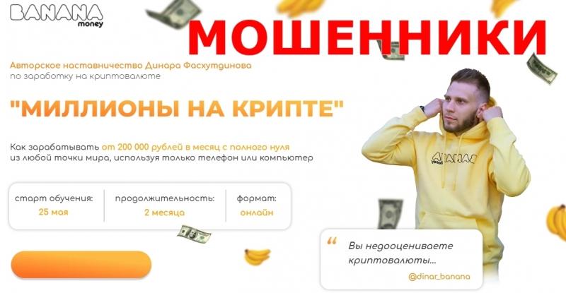 Banana Money — отзывы о проекте bananamoney.ru