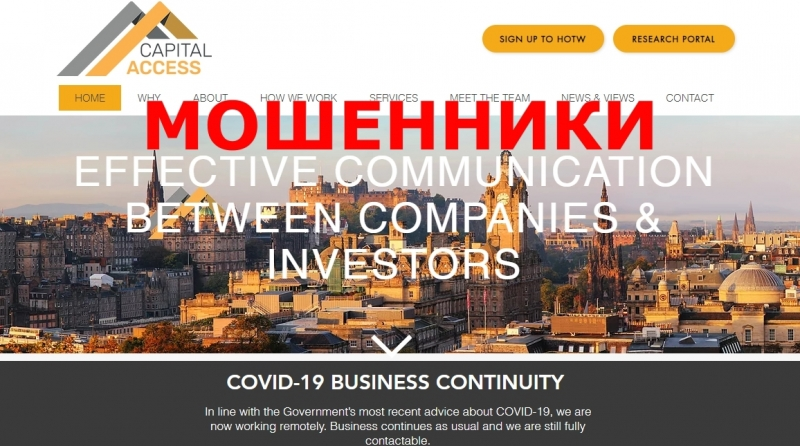 Capital Access Group — отзывы о компании capitalaccessgroup.co.uk