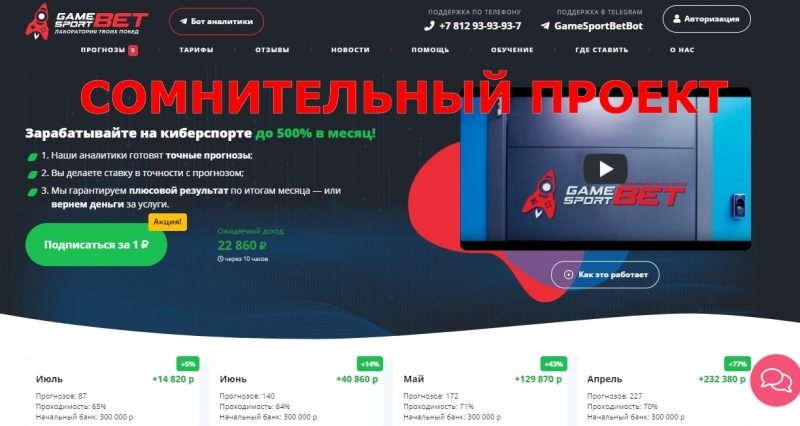 GameSport.BET — отзывы о проекте gamesport.bet