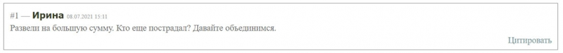 Обзор лживого брокера в сети интернет cfx-sky.com. Или можно доверять? Отзывы.
