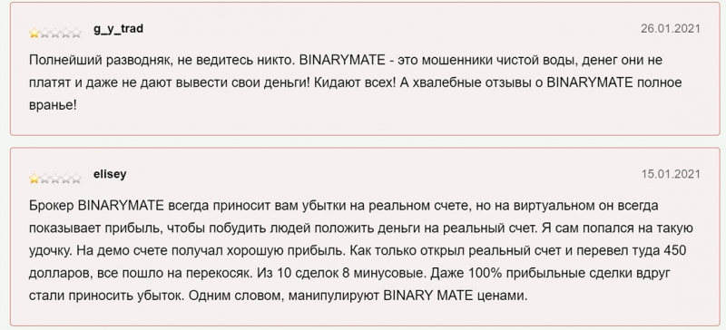 Обзор опасного проекта Binarymate (binarymate.com). Можно ли доверять? Отзывы.