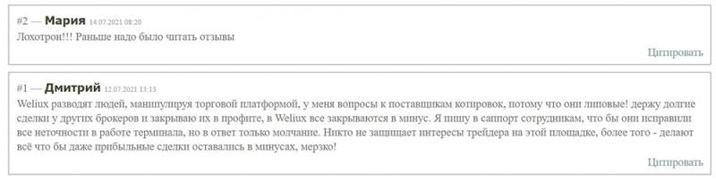 Обзор проекта weliux.com. Возможен развод на денежки? Отзывы.