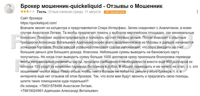 Брокер QuickeLiquid – путь к разорению. Почему им нельзя верить? Отзывы.