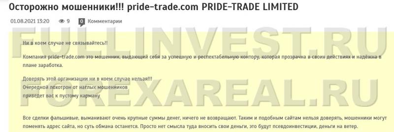 PRIDE-TRADE Отзывы. Очередной брокер-кидальщик или можно сотрудничать?