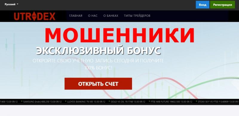 UTradex — отзывы о брокере utradex.net