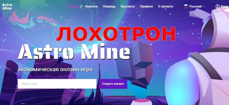 Astro Mine — отзывы об игре astro-mine.net