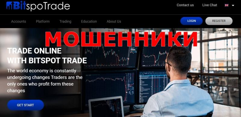 Bitspot Trade — отзывы о брокере bitspotrade.com