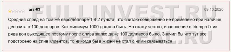 Брокер TriumphFX – обман на обмане и ложью погоняет. Полный обзор конторы.