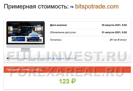 Брокерская компания Bitspot Trade: отзывы и можно ли доверять?