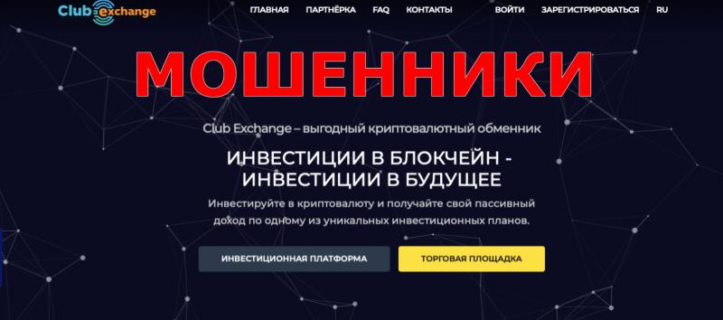 Club Exchange — отзывы о проекте club.exchange