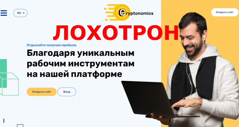 Cryptonomics — отзывы о сомнительном проекте crypnomic.com