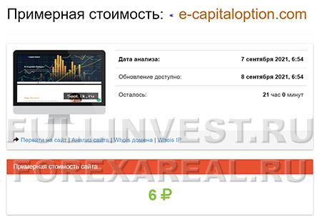 E-capital Option — это самый обыкновенный лохотрон. Не ведитесь!!!