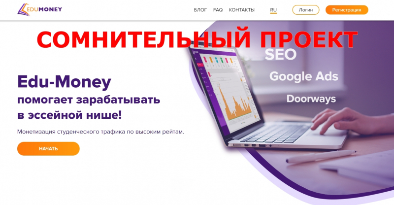 Edu-Money — отзывы о проекте edu-money.com