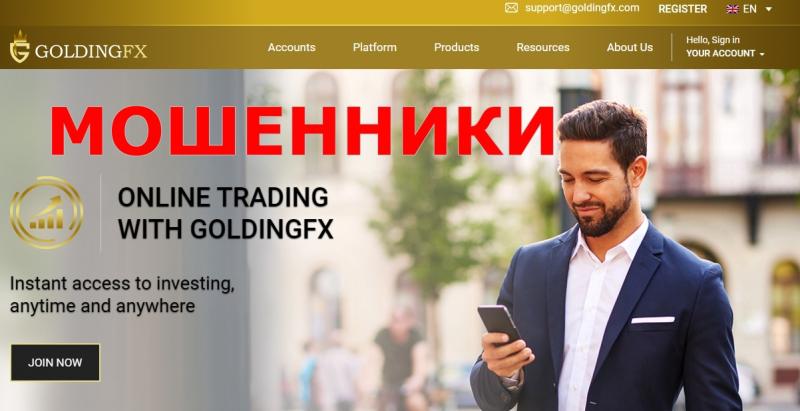 Goldingfx — отзывы о брокере goldingfx.net