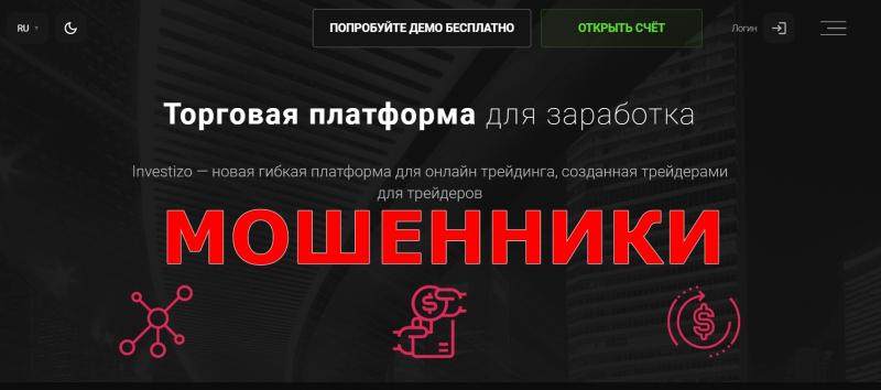 Investizo — отзывы о проекте investizo.com