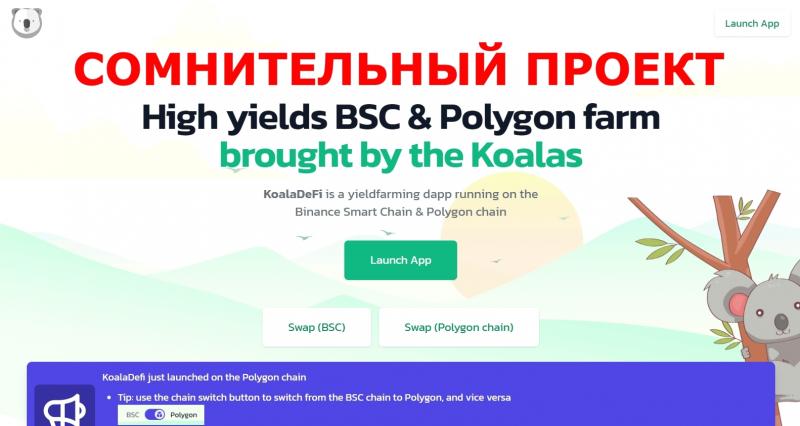 Koala Defi Finance — отзывы о проекте koaladefi.finance