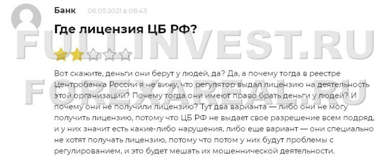 Компаниец Капитал отзывы. Инвестиционный проект сулящий большую прибыль. Так ли это?